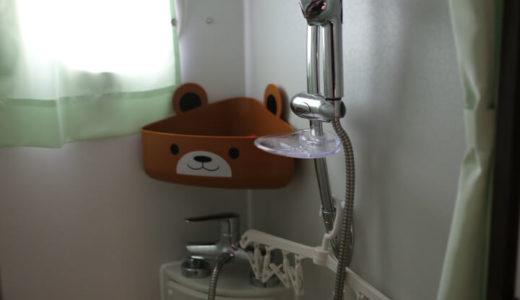本当に必要?キャンピングカーのシャワー設備。