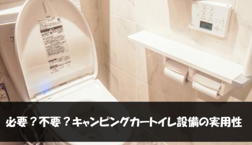 必要?不要?キャンピングカートイレ設備の実用性